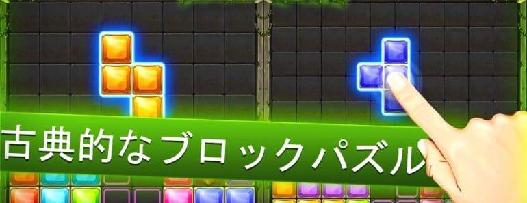 ブロックパズルジュエルクラシック – 多様なゲームモード 10